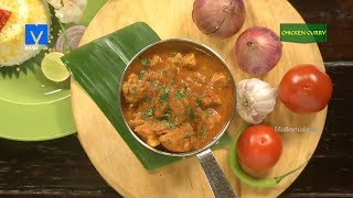 Home Style Chicken Curry Recipe - Easy Indian Chicken Curry - Chicken Recipes - #Teluguruchi