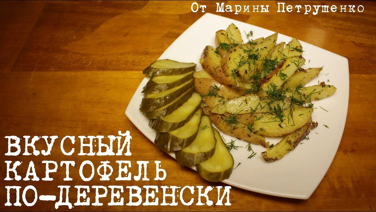 Картофель по деревенски в мультиварке редмонд рецепты с фото пошагово