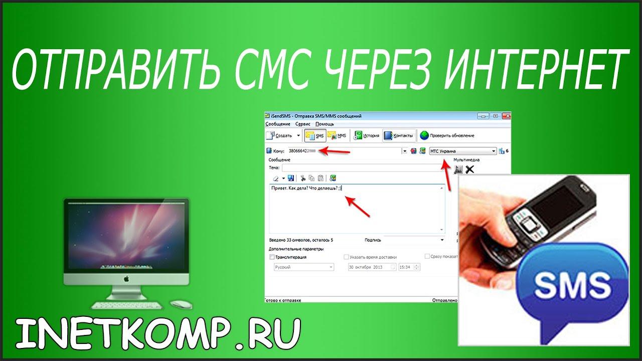 Как написать поздравление на компьютере