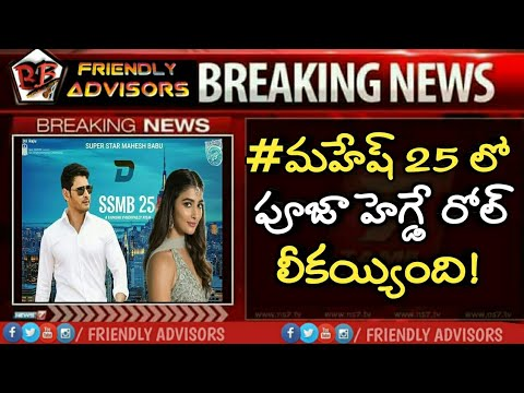 #Mahesh 25th Movie heroine Pooja hegde role Leaked | Maheshbabu | Vamsi Paidipalli | Tollywood