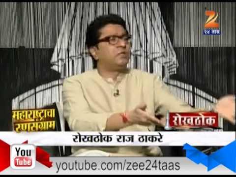 Rokhthok Raj Thackeray 07 October 2014