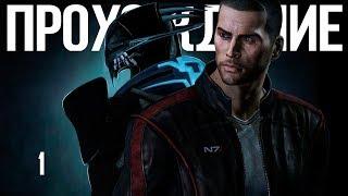 Прохождение Mass Effect 1 #1 [Начало. Знакомство]