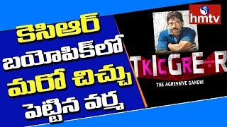 RGV Likely Created the Controversy for His Movie KCR Biopic | Tollywood News | hmtv