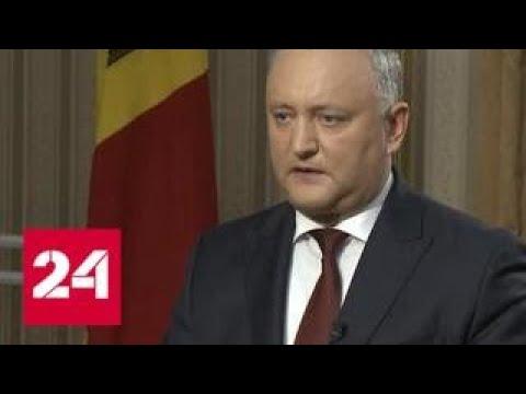 Игорь Додон: каждый должен заниматься своим делом - Россия 24