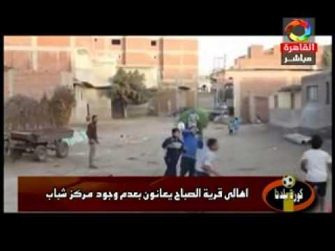 أهالي قرية الصباح يعانون من عدم وجود مركز شباب - عمرو الشيخة