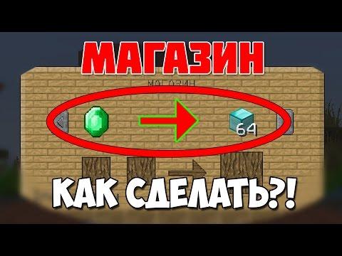 КАК СОЗДАТЬ МАГАЗИН БЕЗ ПЛАГИНОВ?! [КОМАНДА]