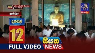 Siyatha News 12.00 PM | 14- 04 - 2019