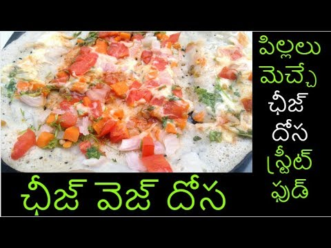 Cheese Dosa in Telugu | How to make Cheese Dosa Recipe Street Food for Kids