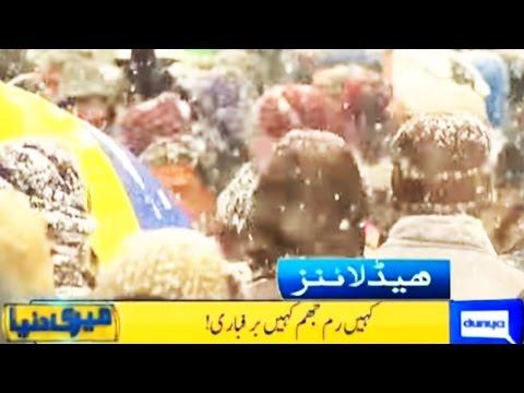 Meri Dunya - 18 January 2017 | Dunya News