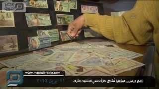 مصر العربية | تذاكر اليانصيب العثمانية تُشكل كنزاً لجامعي مقتنيات الأتراك