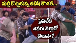 Bigg Boss Telugu Season 2 Episode 103 Highlights | Bigg Boss 2 Telugu | Kaushal