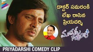 Priyadarshi Funny Letter to Dr. Samaram | Manasuku Nachindi Movie Clips | Sundeep Kishan | Tridha