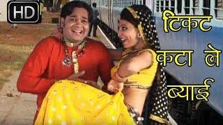 ticket kata me bayai rajasthani  2016 - टिकट कटा ले ब्याई  - Super Hit Songs 2016 Rajasthani
