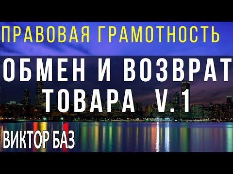 Возврат товара в течении 14 дней. Фокстрот (5ok.com.ua) продает брак? ч1