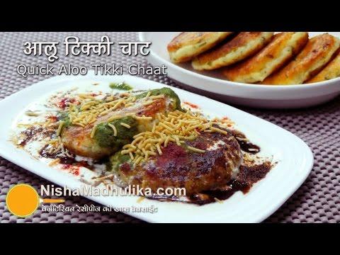 Aloo Tikki recipe   कुरकुरी आलू टिक्की । Aloo tikki chaat  Aloo Bhalla