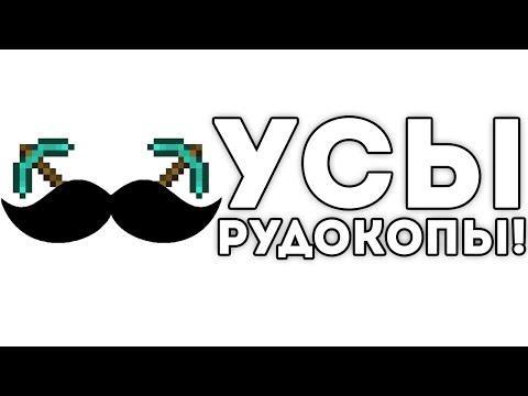 УСЫ РУДОКОПЫ!