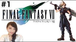 #1【FINAL FANTASY VII】レトロ「ソルジャー1st」ファイナルファンタジー7 FF7【こたば実況LIVE】