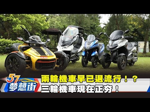 台灣-57夢想街 預約你的夢想-20181025 兩輪機車早已退流行!? 三輪機車現在正夯!