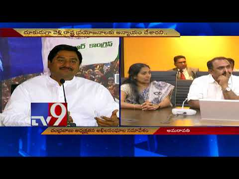 AP Special Status || Chandrababu Naidu Holds All Party Meeting - TV9