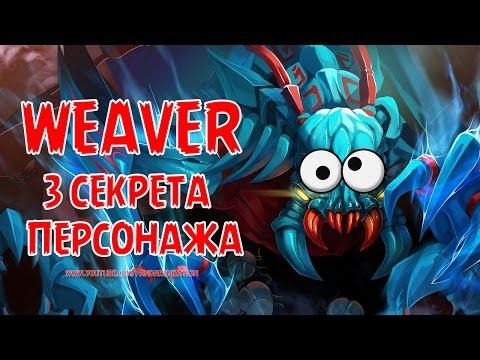 3 секрета Weaver в Dota 2
