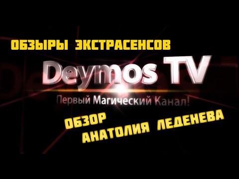 Влад Деймос о Анатолий Леденев (ОБЗОР ЭКСТРАСЕНСА)