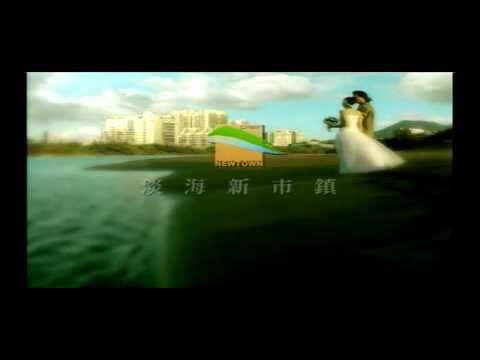 淡海新市鎮30秒CF「承諾篇」