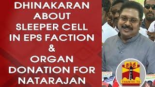 TTV Dhinakaran about Sleeper Cell in EPS Faction, Organ Donation for Natarajan   PRESS MEET