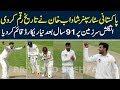 Shadab Khan Make New Record After 91 Years | Shadab Khan Take 10 Wickets Vs Northamptonshire
