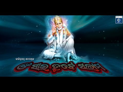 Odia Movie Om Sai Tujhe Salam - Song Om Sai Sai Ram - Full Music...