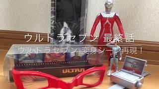 ウルトラセブン 最終話 変身シーン再現!【ULTRA EYE 他】Ultra Seven Henshin