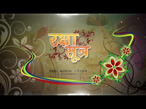 Raksha Sutra- Rakhi Special On Green TV Green TV