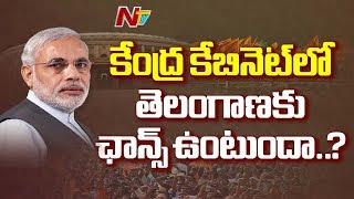 కేంద్ర కేబినెట్ లో తెలంగాణ కు ఛాన్స్ ఉంటుందా ? | Narendra Modi Cabinet 2019 | NTV