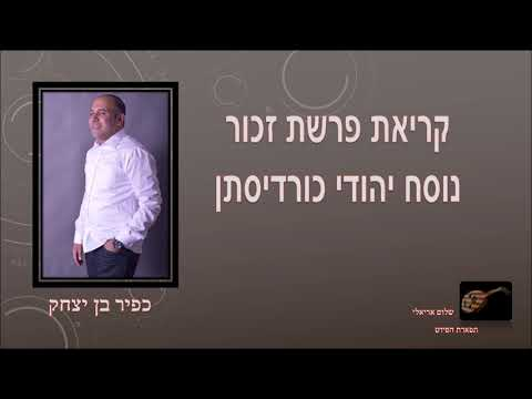 קריאת פרשת זכור החזן כפיר בן יצחק נוסח יהודי כוריסתן