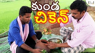 kunda chicken | My Village Show comedy | food