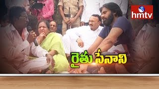 Janasena Chief Pawan Kalyan Meets Farmers at Undavalli  | hmtv
