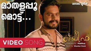 Maathalappoomottu | Song from KHALIFA | Rafeeque Ahammed | Manjari