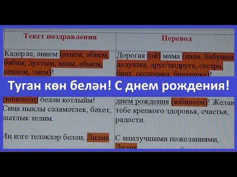 Поздравление мамы с днем рождения по татарский с переводом