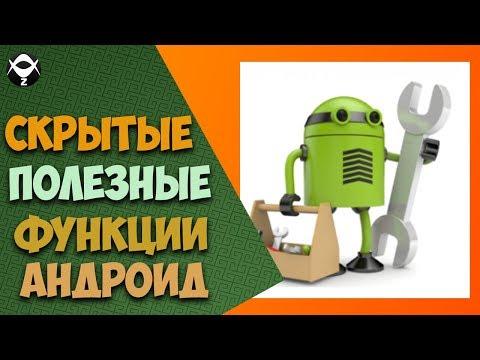 Как запустить реестр Android