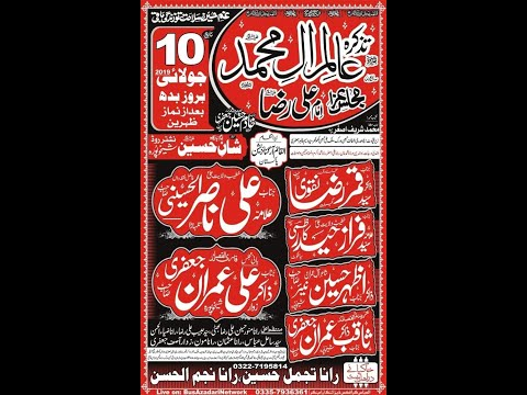 Live Majlis aza 10 july 2019 imam bargha shane hussain Skp ( Bus Azadari Network)