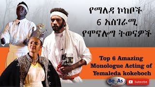 Ethiopia -Top 6 Amazing monologue Acting of Yemaleda kokeboch