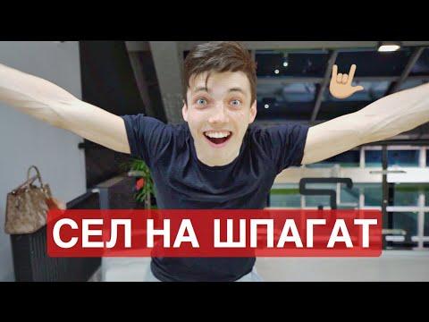 ШПАГАТ за 30 ДНЕЙ | ПСИХанул