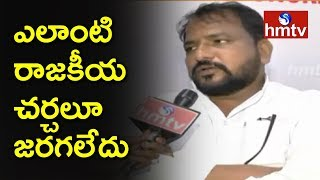 Congress Leader Sailajanath Face to Face over Chandrababu Meet  | hmtv
