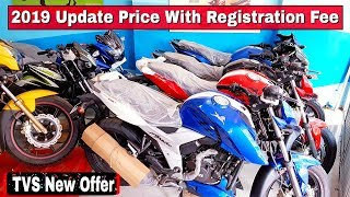 All TVS Bike Update Price in BD | Mileage | Top Speed | Specifications | Registration Fee | 2019