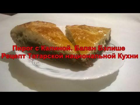 Пирог с Калиной  Балан Бэлише  Рецепт Татарской национальной Кухни