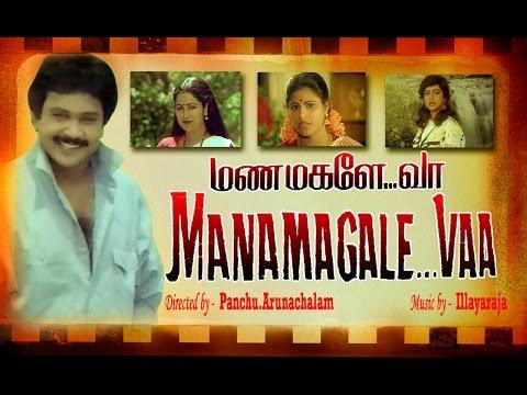 Manamagalae Vaa Tamil Full Movie | Prabhu | Radhika | Arunachalam | Illayaraja