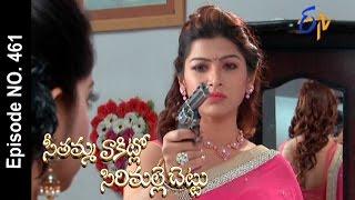 Seethamma Vakitlo Sirimalle Chettu|24th February 2017 |Full Episode No 461| ETV Telugu