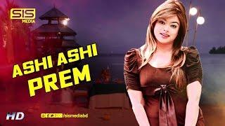 Ashi Ashi Prem | Shakib Khan | Shahara | Bangla Movie Song | Prem Koyedi | SIS Media