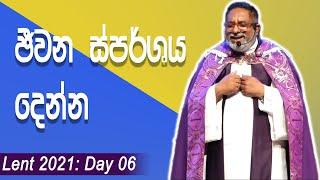 Lent 2021 - Day 06
