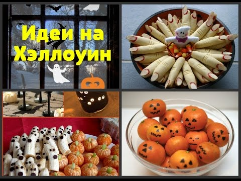 Идей на хэллоуин своими руками