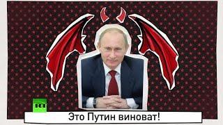 Это Путин виноват! Как западные СМИ сочиняют страшилки про Россию